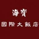 高雄/海寶國際大飯店