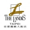 台北/亞都麗緻大飯店
