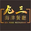 台南/丸三海津餐廳