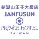 雲林/劍湖山王子飯店