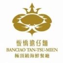 新北/台南擔仔麵國際連鎖海鮮餐廳(板橋)