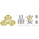台北/晶宴會館