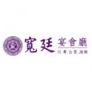 台南/大象寬廷宴會廳