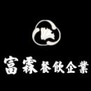 台南/富霖餐飲企業