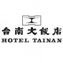 台南/台南大飯店
