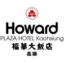 高雄/福華大飯店