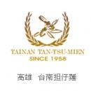 台中/台南擔仔麵國際連鎖海鮮餐廳