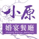 嘉義/小原婚宴餐廳